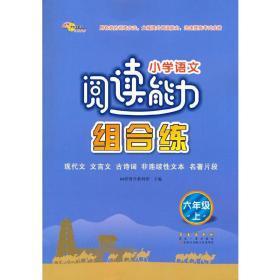 小学语文阅读能力组合练上册六年级 长春出版社9787544563949正版全新图书籍Book