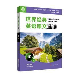 世界经典英语课文选读·10级(上)