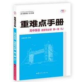 重难点手册 高中英语 选择性必修 第一册  RJ 华中师范大学出版社9787562293286正版全新图书籍Book