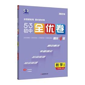 曲一线 53初中全优卷 数学 八年级上册 人教版 2022版五三 含全优手册 详解答案 西安出版社9787554154830正版全新图书籍Book