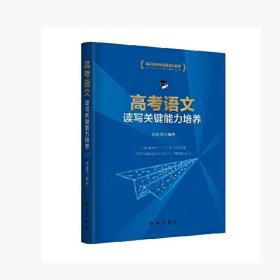 高考语文读写关键能力培养 新华出版社9787516658468正版全新图书籍Book