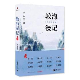 教海漫记(特别纪念版)