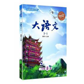 大语文3-1(适用于三年级暑假) 石油工业出版社9787518346264正版全新图书籍Book