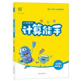 21秋小学数学计算能手 4年级上(北京版) 延边大学出版社9787568865111正版全新图书籍Book