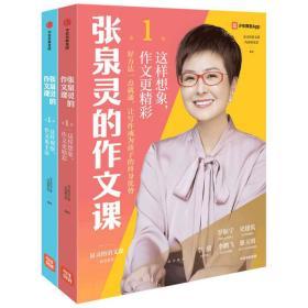 张泉灵的作文课(第一辑) 泉灵的语文课内容研发部 中信出版社9787521731740正版全新图书籍Book