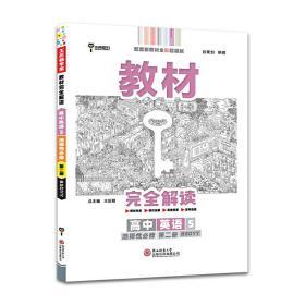 新教材 2022版王后雄学案教材完全解读 高中英语5 选择性必修第三册 北师大版 王后雄高二英语