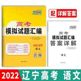 天利38套 2022河北专版 语文 高考模拟试题汇编 西藏人民出版社9787223031905正版全新图书籍Book