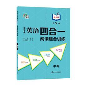 中学生英语四合一阅读组合训练(中考提高版第2版)