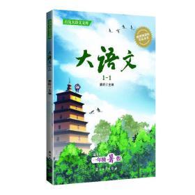 大语文1-1(适用于一年级暑假) 石油工业出版社9787518346332正版全新图书籍Book
