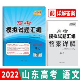 天利38套 2022山东专版 语文 高考模拟试题汇编 西藏人民出版社9787223015813正版全新图书籍Book