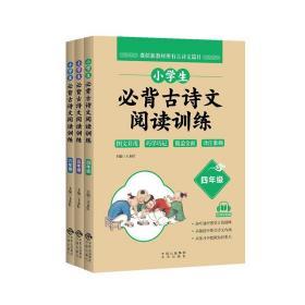 小学生必背古诗文阅读训练 4-6年级 (全3册) 中译出版社(原中国对外翻译出版公司)9787500166610正版全新图书籍Book