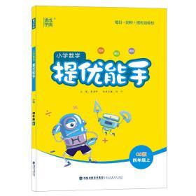 21秋小学数学提优能手 4年级上(青岛版) 福建少年儿童出版社9787539563862正版全新图书籍Book