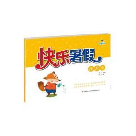 快乐暑假托班升小班 吉林美术出版社9787557564513正版全新图书籍Book