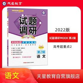 试题调研 语文 第2辑 文言文阅读 2022版 天星教育 新疆青少年出版社9787551591959正版全新图书籍Book