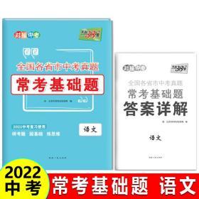 天利38套 语文 全国各省市中考真题常考基础题 2022中考复习使用 西藏人民出版社9787223036825正版全新图书籍Book