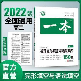 2022一本·英语完形填空与语法填空(高二)