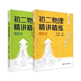 从陪伴到放手·复旦五浦汇丛书:初二物理精讲精练(上+下) 上海科学技术文献出版社29280424正版全新图书籍Book