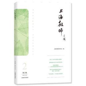 上海教师(第2辑)