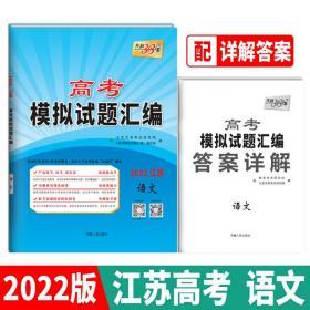 天利38套 2022江苏专版 语文 高考模拟试题汇编 西藏人民出版社9787223015813正版全新图书籍Book