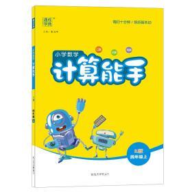 21秋小学数学计算能手 4年级上(人教版) 延边大学出版社9787568844222正版全新图书籍Book
