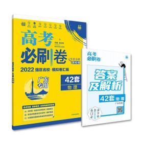 高考必刷卷42套物理强区名校模拟卷汇编(广东新高考专用)理想树2022版