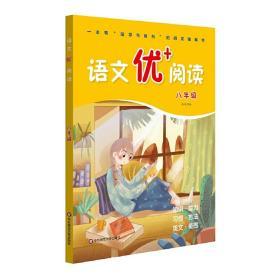 语文优+阅读·八年级 华东师范大学出版社9787576014723正版全新图书籍Book