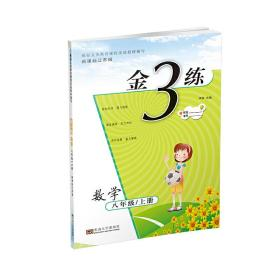 21秋金3练八年级数学(江苏版)(上) 东南大学出版社9787564134938正版全新图书籍Book