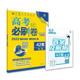 高考必刷卷42套地理强区名校模拟卷汇编(广东新高考专用)理想树2022版