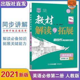 教材解读与拓展:高中英语(必修第2册RJ)