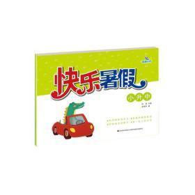 快乐暑假小升中 吉林美术出版社9787557564520正版全新图书籍Book