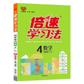 2021秋倍速学习法四年级数学—江苏版(上) 开明出版社9787513103527正版全新图书籍Book
