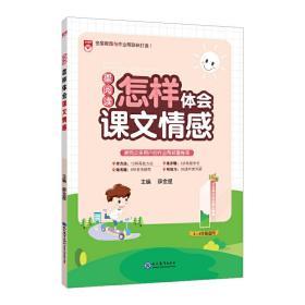 2021星阅读 小学语文 怎样体会课文情感 现代教育出版社9787510653018正版全新图书籍Book