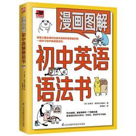 漫画图解初中英语语法书(跟着漫画形象熊猫和狗一起学习初中英语语法吧!)