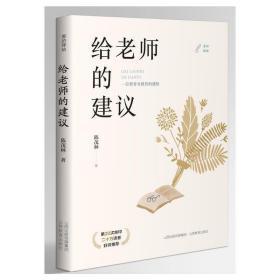给老师的建议 山西教育出版社9787570305247正版全新图书籍Book