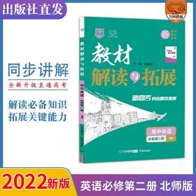 高一新教材2022版教材解读与拓展高中英语必修第2册北师大版2021秋高中英语教材解读必修第二册高一上学期英语教材同步讲解