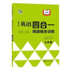 中学生英语四合一阅读组合训练(7年级基础版)