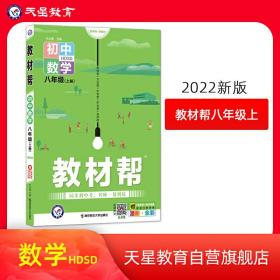 教材帮 初中 八年级上册 数学 HDSD(华师版)2022版 天星教育 南京师范大学出版社9787565133510正版全新图书籍Book