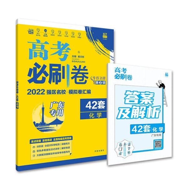 高考必刷卷42套化学强区名校模拟卷汇编(湖南新高考专用)理想树2022版