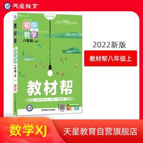 教材帮 初中 八年级上册 数学 XJ(湘教版)2022版 天星教育 南京师范大学出版社9787565145582正版全新图书籍Book