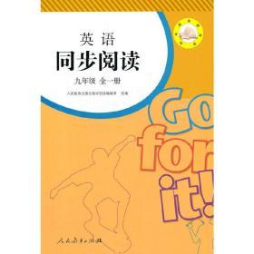 英语同步阅读 九年级全一册