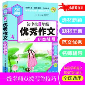 初中生8年级优秀作文分类辅导名师手把手教您写作文小蜜蜂作文 南海出版公司9787544299572正版全新图书籍Book