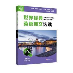 世界经典英语课文选读·10级(下)