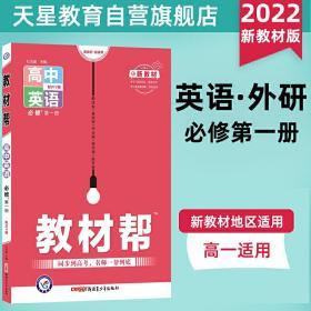教材帮 必修 第一册 英语 WY (外研新教材)2022版 天星教育 新疆青少年出版社9787559054814正版全新图书籍Book