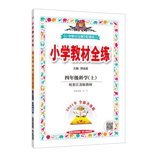 小学教材全练四年级科学上江苏教育版2019秋