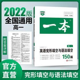 2022一本·英语完形填空与语法填空150篇(高一)