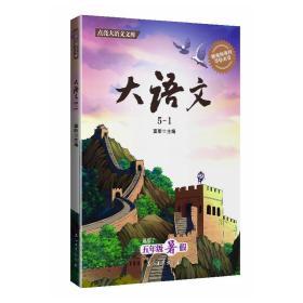 大语文5-1(适用于五年级暑假) 石油工业出版社9787518346271正版全新图书籍Book