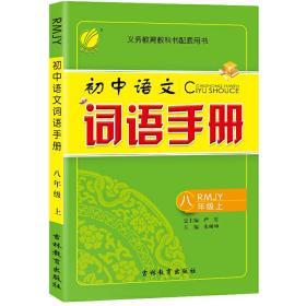 词语手册 八年级上册 人教版 2021年秋新版初中语文教材同步辅导资料书 吉林教育出版社9787555316220正版全新图书籍Book