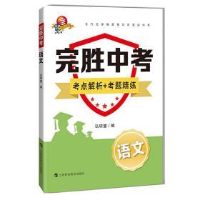 完胜中考  语文 上海科技教育出版社9787542874184正版全新图书籍Book