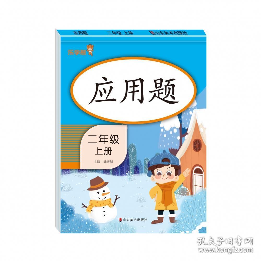 应用题.二年级.上册 山东美术出版社9787533087876正版全新图书籍Book