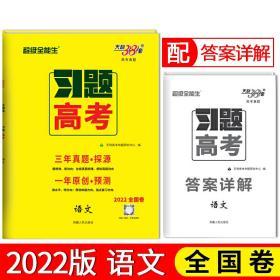 天利38套 2022版全国卷 语文 习题高考 三年真题+当年原创 超级全能生 西藏人民出版社9787223056274正版全新图书籍Book